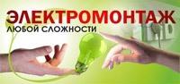 качество электромонтажных работ в Новоалтайске