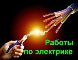 Работы по электрике в Новоалтайске. Электроработы