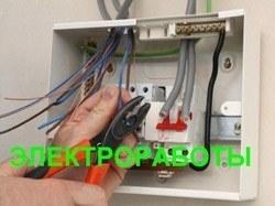 Работы по электрике Новоалтайск