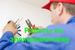 Электроработы в Новоалтайске